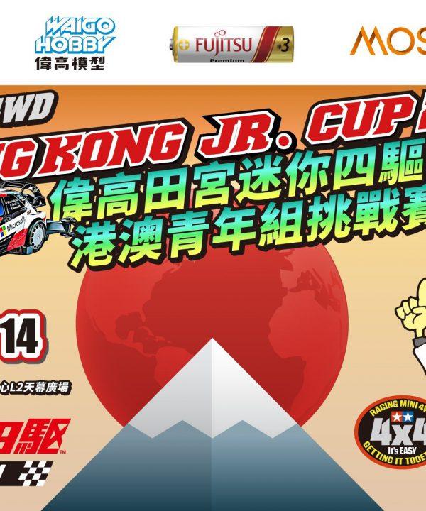 hkjrcup2019