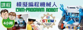 stem-promo-02